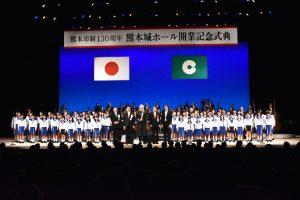 熊本城ホール開業記念式典