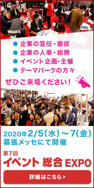 イベント総合EXPO