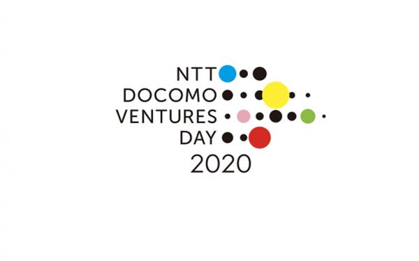 「NTT DOCOMO VENTURES DAY 2020」2月7日に開催〜マイボトル持参を推奨〜