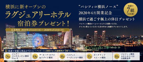 開業100日前キャンペーンで7組13人に宿泊券 〜パシフィコ横浜ノース〜