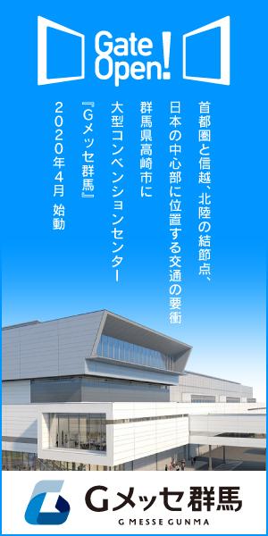 Gメッセ群馬 群馬県 高崎市 コンベンションセンター