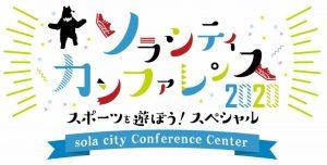 ソラシティカンファレンス2020〜スポーツを遊ぼう!スペシャル