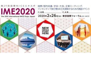 IME2020 国際MICEエキスポ 東京国際フォーラム