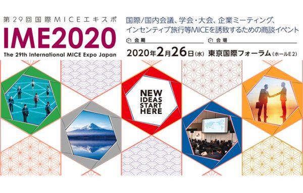 国際MICE EXPO に涌井雅之氏登壇