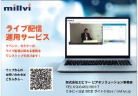 高品質なLIVE配信で  あらゆる規模のウェビナーをーーミルビィ 特集〜イベントを止めるな 〜より