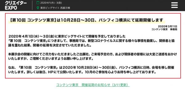 リード エグジビション ジャパン コンテンツ東京を10月に延期