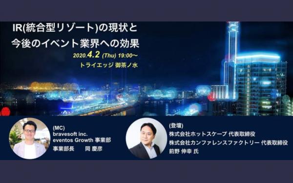 「IR(統合型リゾート)の現状と今後のイベント業界への効果」Live配信実施