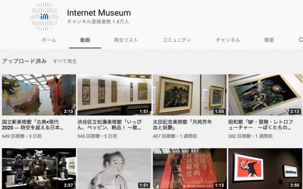 自宅で企画展・常設展楽しむ ミュージアム動画を公開ーインターネットミュージアム