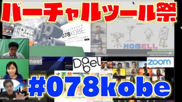 Weekly イベントマーケティング 5月1日(第1回放送)