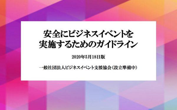 ビジネスイベントの業界ガイドラインを発表 〜コムエクスポジアム・ジャパン