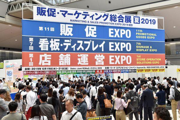 マーケティングWeek【夏】開催延期