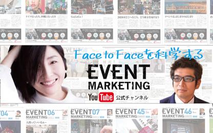 YouTube公式チャンネル稼働開始 〜イベントマーケティング〜