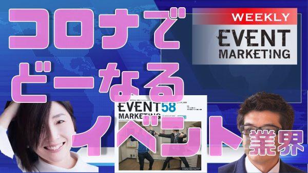 Weeklyイベントマーケティング 5月8日(第2回放送)