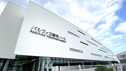 6300平米の多目的ホール備える新MICE施設 パシフィコ横浜ノースお披露目