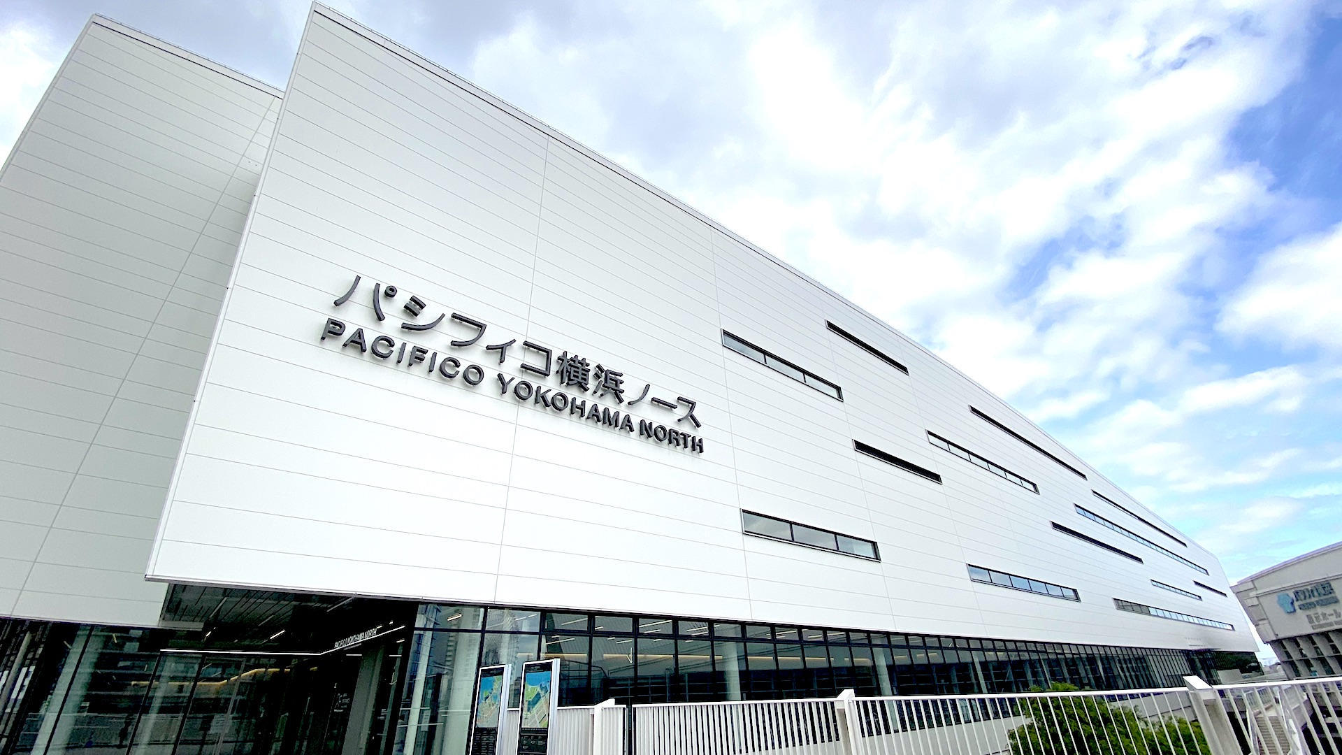 横浜 パシフィコ