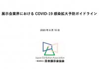 日展協 「COVID-19 感染拡大予防ガイドライン」を発表