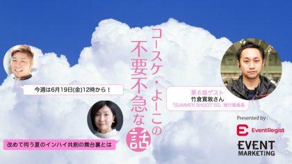 コースケ・よーこの不要不急な話 第6話 6月19日 ゲスト 竹倉寛敦さん