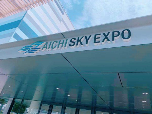 愛知国際会議展示場がイベントガイドライン策定 〜Aichi Sky Expo