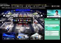 オンライン上で大規模カンファレンスができる「NEW-NORMAL ZEO Online Event」サービス提供開始