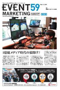月刊イベントマーケティング59号表紙
