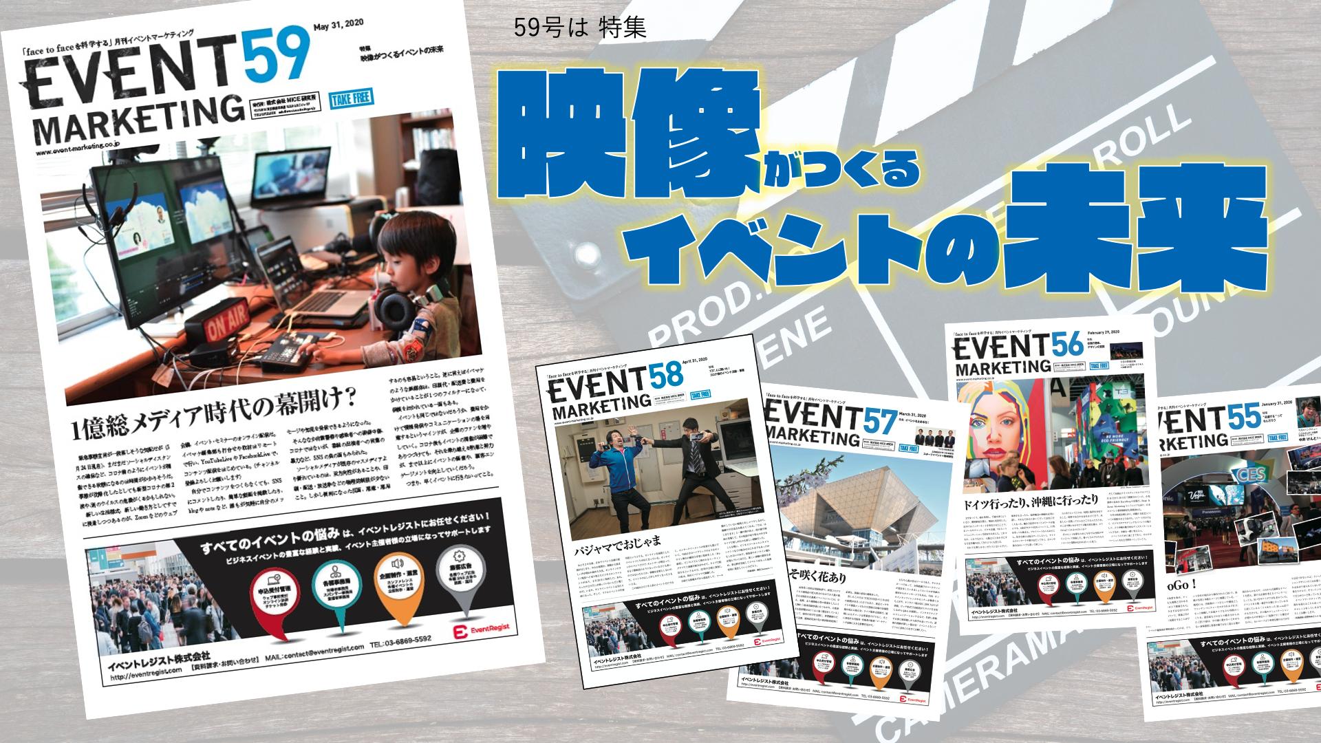 月刊イベントマーケティング59号 無料ダウンロード