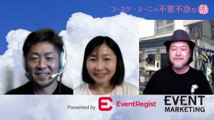 コースケ・よーこの不要不急な話 第5話 6月5日 ゲスト 道山 智之 さん よりあい商店 代表