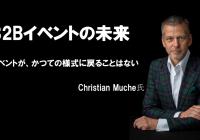 「B2Bイベントの未来ーイベントが、かつての様式に戻ることはない」 Christian Muche⽒