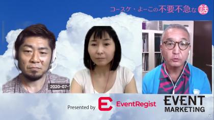イベント延期ではなくスライド大作戦 ゲスト 山名清隆さん コースケ・よーこの不要不急な話 第9話 7月10日
