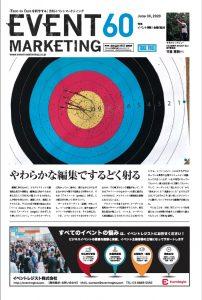 月刊イベントマーケティング60号表紙 特集イベント再開 会場の動き
