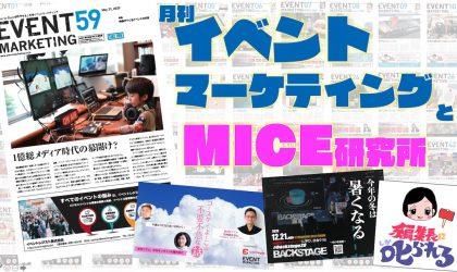 月刊イベントマーケティングとは、MICE研究所とは