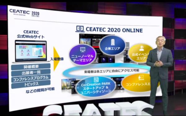 「CEATEC 2020」オンライン初開催へ 出展募集を開始