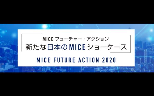 ハイブリッド型ショーケースで全国各地をつなぐ「MICEフューチャーアクション―新たな日本のMICEショーケース」