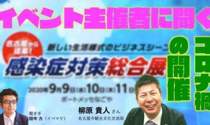 感染症対策総合展の主催者に聞いてみた。いまどき(withコロナ)の展示会開催とは 名古屋市観光文化交流局 柳原貴人さん