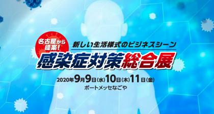 名古屋市が感染症対策総合展を9月9日から開催