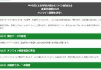 東京都がオンライン総合展示会開催 ~ ヴァーチャル産業交流展2020