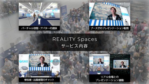 グリー子会社がバーチャルビジネスイベント制作プラットフォーム REALITY Spacesを提供開始