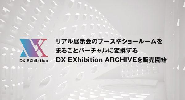 展示会ブースをバーチャルに変換するショールーム「DX EXhibition ARCHIVE」