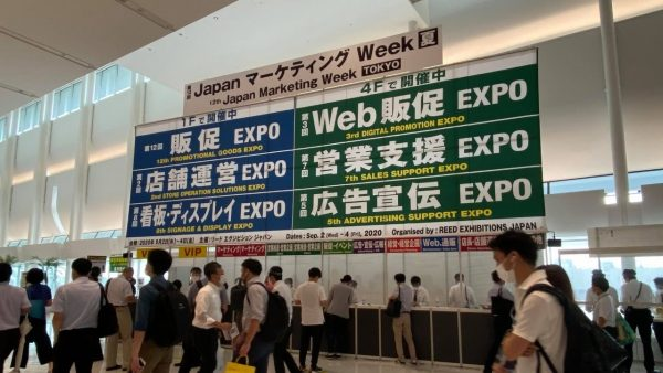 生中継 17:30~ 展示会再開の東京ビッグサイト JapanマーケティングWEEK夏