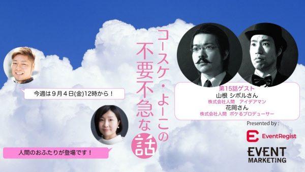 大阪万博ロゴ決定記念!人間の山根シボルさんと花岡さん登場「コースケ・よーこの不要不急な話」15話