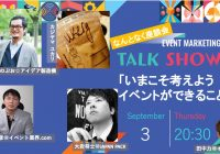 9月3日20:30開始 なんとなく座談会「いまこそ考えようイベントができること」EVENT MARKETING TALK SHOW