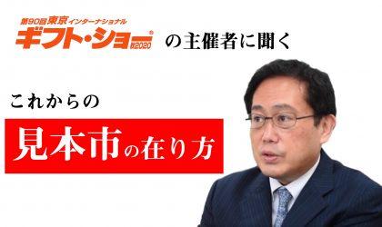 これからの見本市の在り方 「東京ギフト・ショー」90 回連続開催するビジネスガイド社 代表取締役 芳賀信享さん