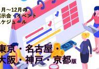 展示会・国際会議・イベントスケジュール 2020年9月・10月・11月・12月 東京・千葉・神奈川・大阪・神戸・京都