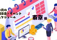 9月のイベントスケジュール 東京 展示会開催情報(ビジネスイベント)