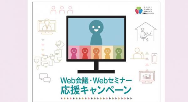 Web会議・Webセミナー応援キャンペーン期間延長 〜 紀尾井カンファレンス