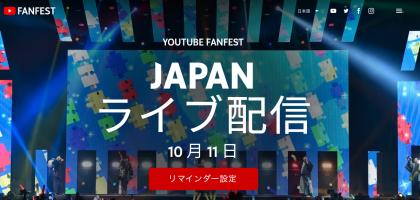 YOUTUBE FANFEST ジャパンステージは10月11日21時30分から Snow Manなど出演者も発表
