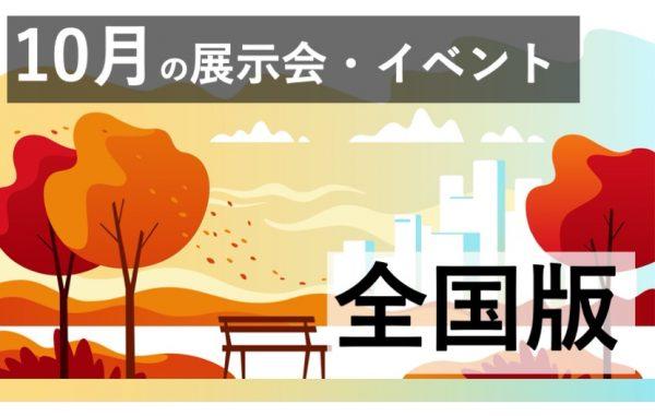 展示会・国際会議・イベントスケジュール 2020年10月 全国版 (9月22日更新)
