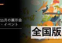 展示会・国際会議・イベントスケジュール 2020年11月 全国版 (9月22日更新)
