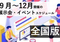 展示会・国際会議・イベントスケジュール 2020年9月・10月・11月・12月 全国版 (9月22日更新)