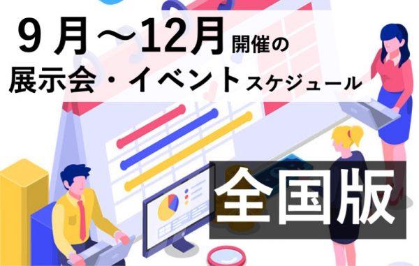 展示会・国際会議・イベントスケジュール 2020年9月・10月・11月・12月 全国版