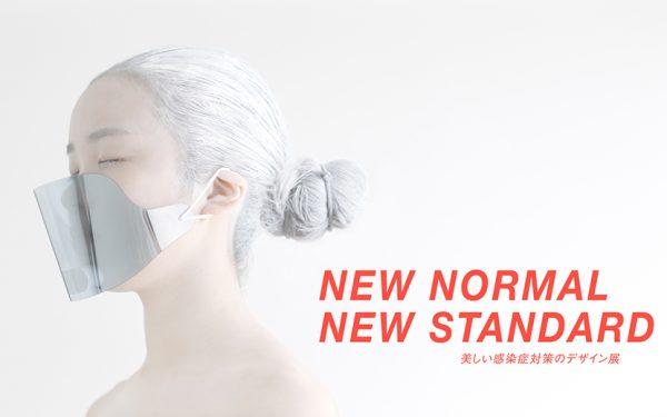 感染症対策をデザインする展示会『NEW NORMAL, NEW STANDARD』が東京と大阪で開催